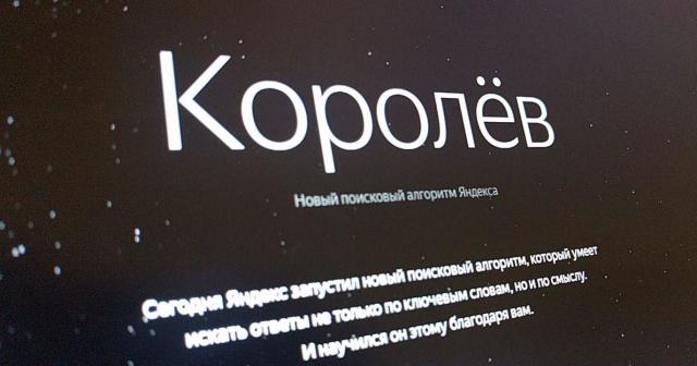 Новый поисковый алгоритм «Яндекса» на основе нейронных сетей «Королев»