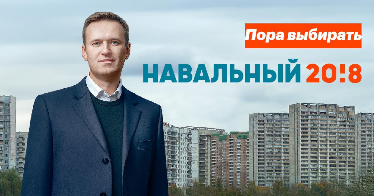 Навальный на выборы президента 2018 пойдет? Возможность регистрации кандидатом