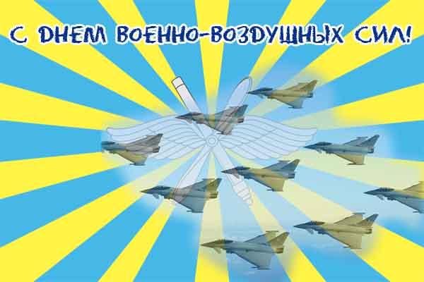 12 августа — День ВВС в России. Воздушный парад в Москве