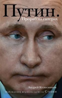 Книга о Путине «Прораб на галерах» читать онлайн, скачать