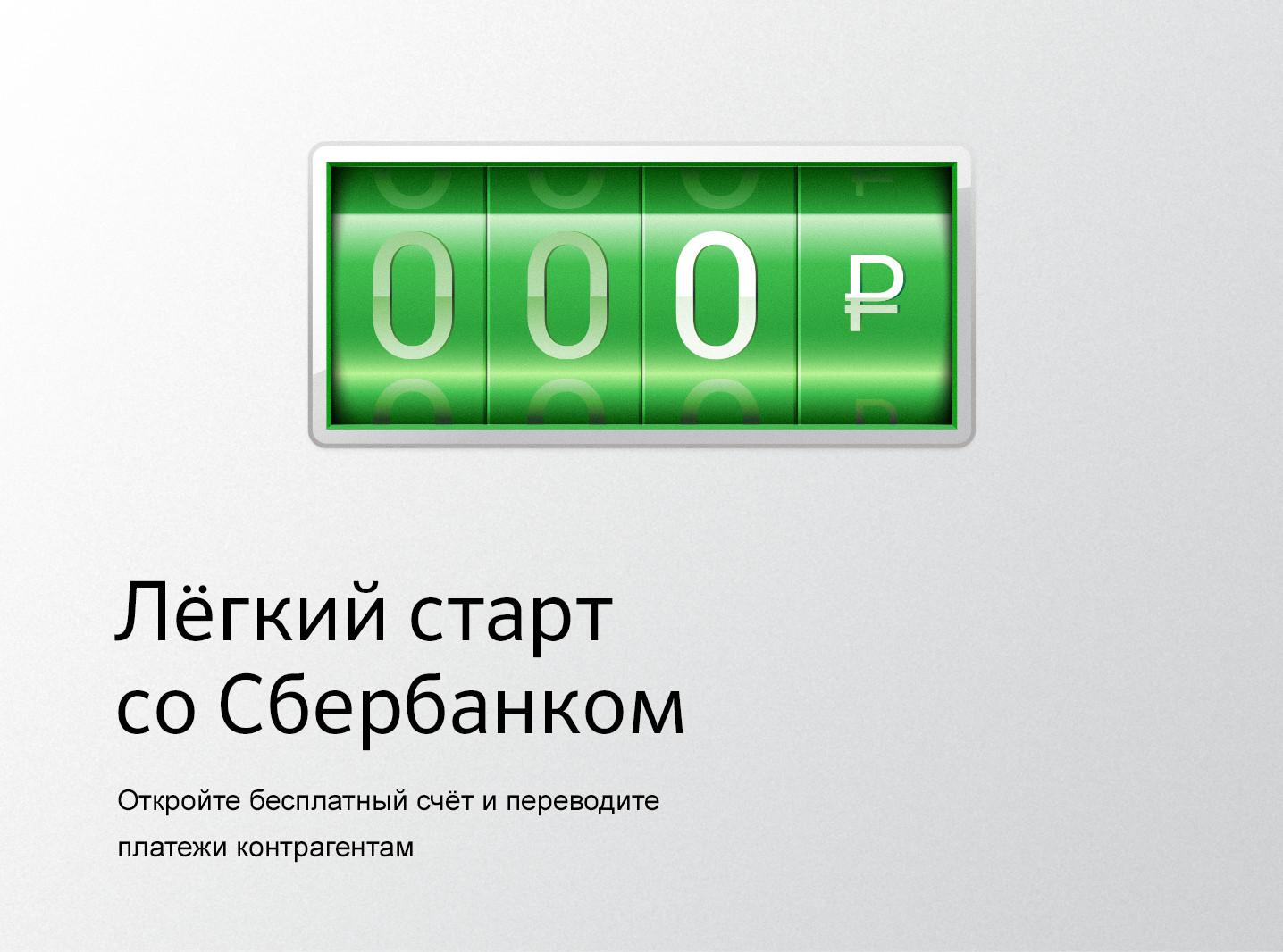 Новый пакет для малого бизнеса «Легкий старт» от Сбербанка