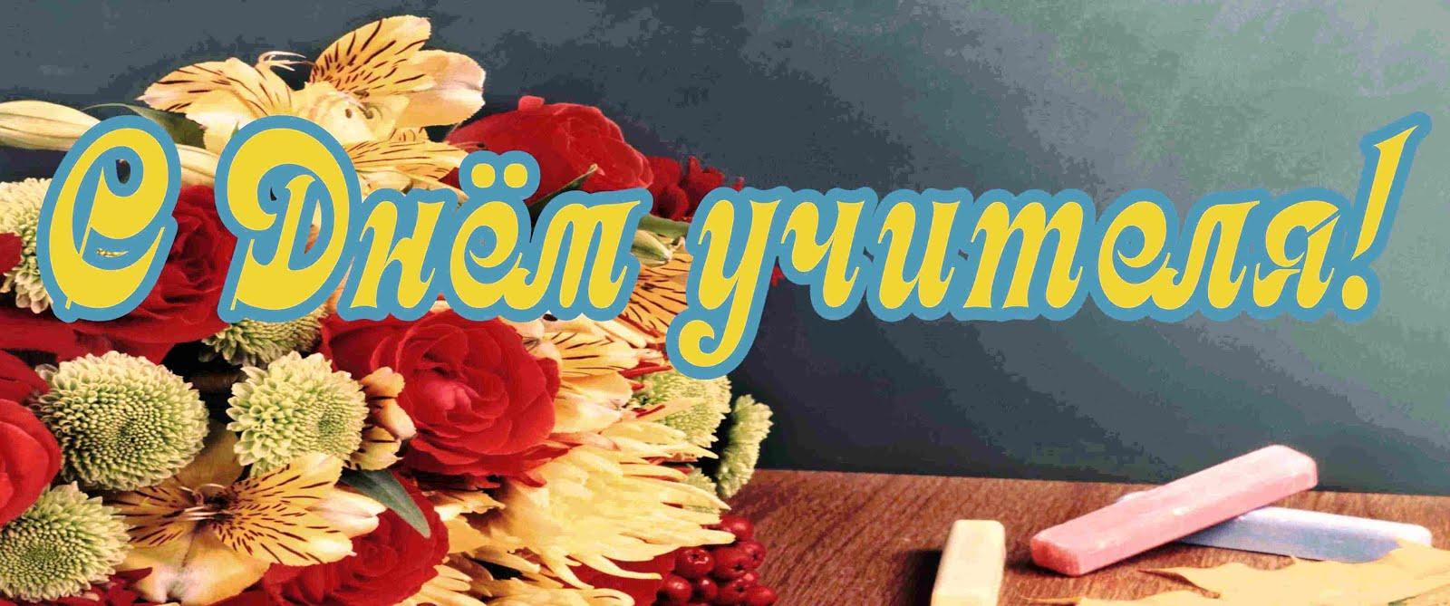 Сегодня 5 октября-День учителя в России. История, традиции, поздравления