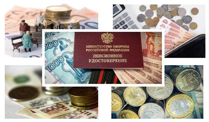 На сколько повысятся военные пенсии в рублях в 2018 году, если оклады индексируют на 4%