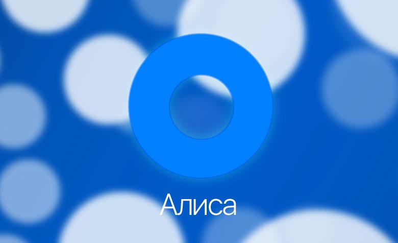 Алиса теперь доступна всем. Яндекс запустил голосового помощника