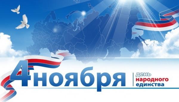 Как отмечают День народного единства в городах России. Куда и во сколько, мероприятия