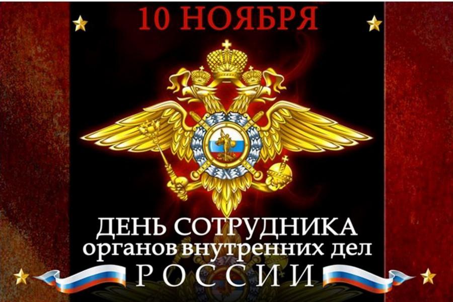 10 ноября-День полиции, сотрудника МВД. История, поздравления, сколько лет