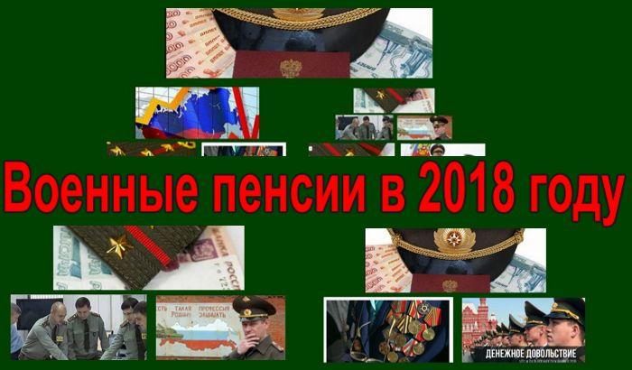 Задача военным пенсионерам: добиться справедливого повышения военных пенсий в 2018 году