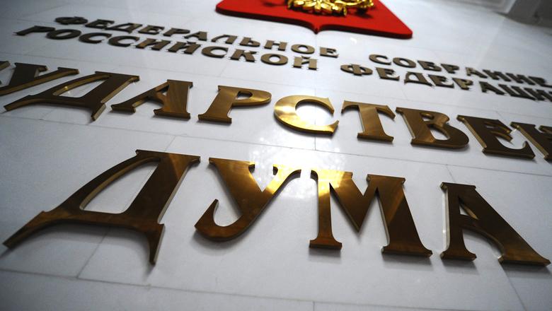 Расходы на содержание Госдумы в 2018 году превысят 10 млрд руб