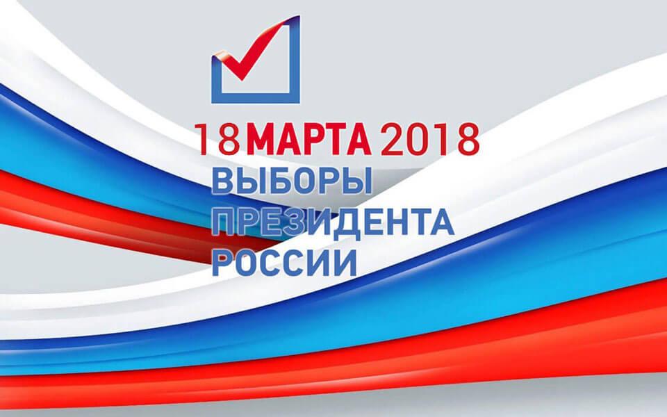18 марта 2018 года в России пройдут Президентские выборы