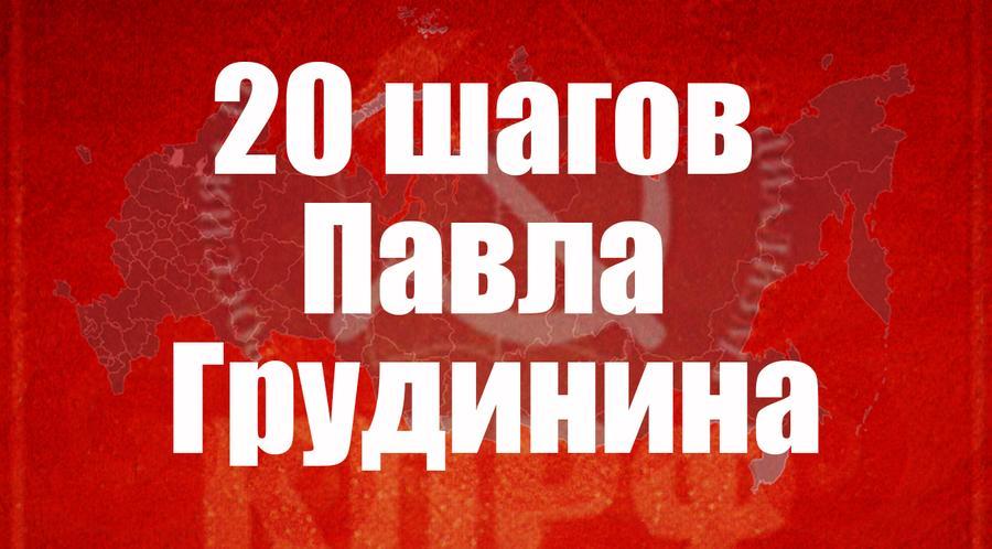 В «20 шагах» Грудинина-отмена понижающего коэффициента для военных пенсий