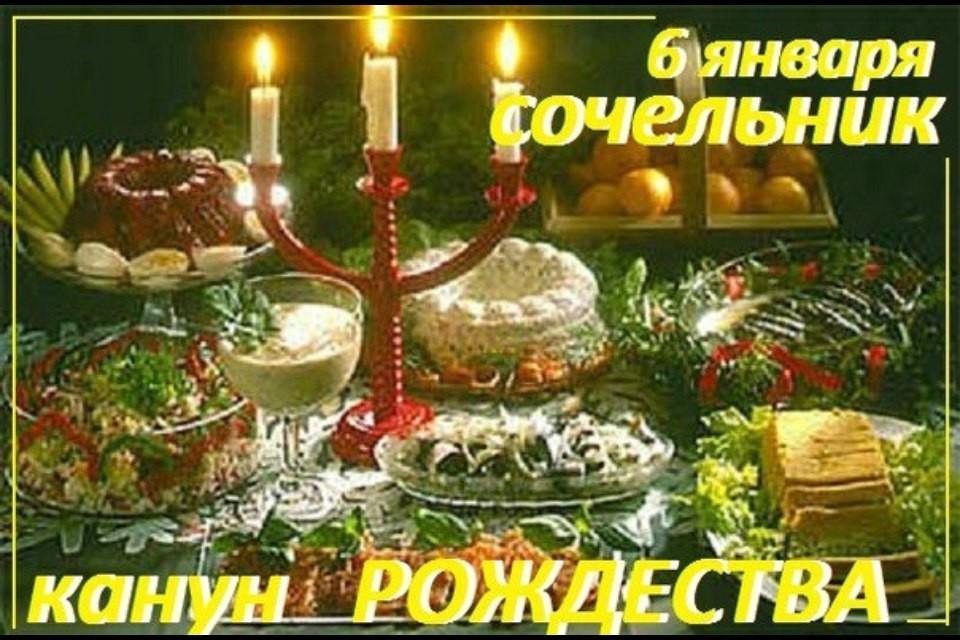 Сегодня 6 января отмечаем Рождественский сочельник. История, обряды, приметы, гадания, поздравления смс-что это за праздник и как его провести, что нужно делать