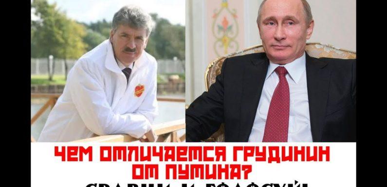 Выборы президента России 2018. Путин и Грудинин — найди 5 отличий!
