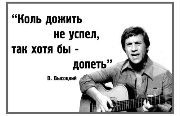 Сегодня 25 января Владимиру Высоцкому исполнилось бы 80 лет