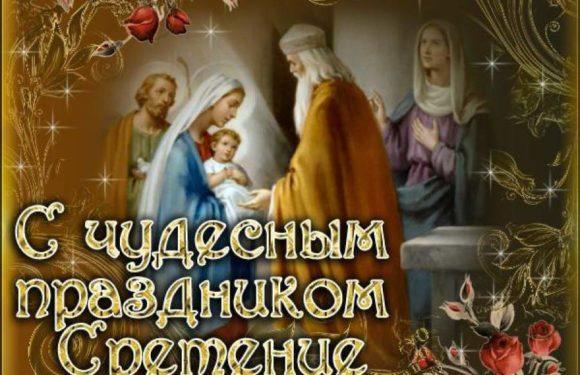 Сегодня 15 февраля-Сретение Господне. Как его правильно отмечать. Обычаи и традиции на Сретение