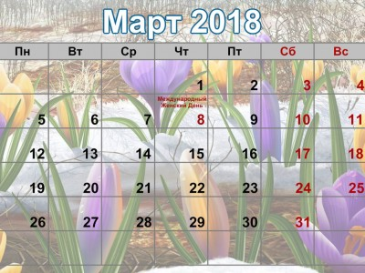 Что изменится в жизни россиян в марте 2018 года