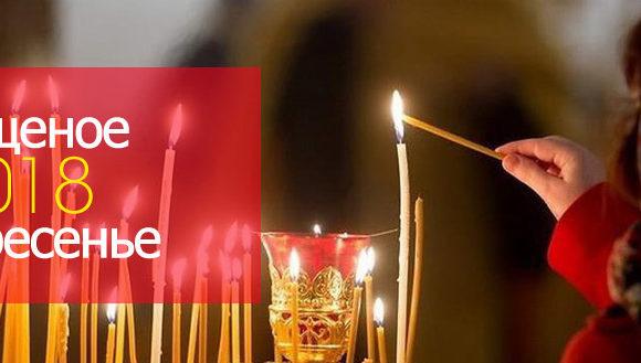 Когда в 2018 году будет Прощённое воскресенье и в чём его смысл?