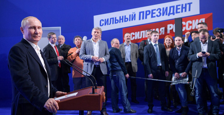 Результаты голосования и итоги выборов президента России 2018