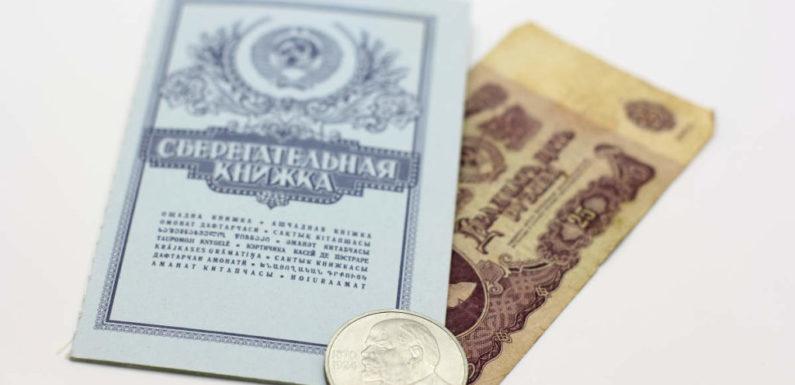Наследникам тех, кто делал вклады при СССР, дают пособия