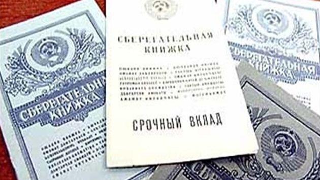 Компенсация по вкладам Сбербанка в 2018 наследникам