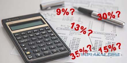 Аксаков предложил ввести прогрессивную шкалу НДФЛ со ставкой 35%