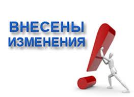 Изменения для россиян с 1 апреля 2018 года