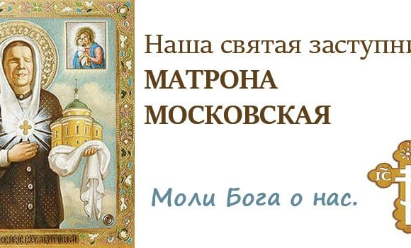 8 марта — День обретения мощей святой блаженной Матроны Московской! О чем можно и о чем нельзя просить Матрону