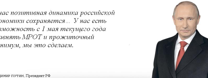МРОТ предложили повысить до 25 000 рублей