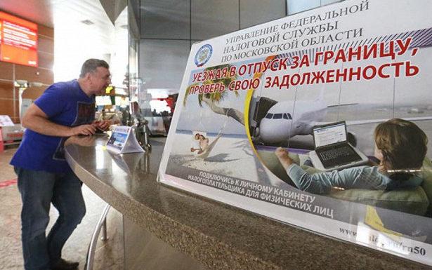 Что делать россиянам должникам если не выпускают за границу