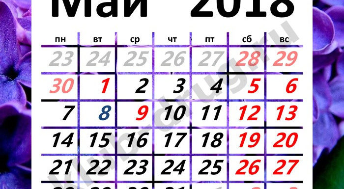 Праздничные и выходные дни в мае 2018 года, короткая неделя и церковные праздники