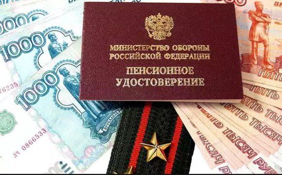 На сколько рублей повысится военная пенсия в 2018, 2019 и 2020 годах