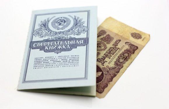 С 1 ИЮНЯ 2018 ГОДА ОТМЕНЕНЫ СБЕРКНИЖКИ