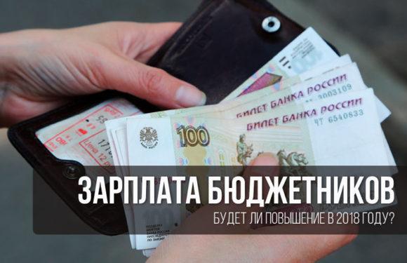 Повышение зарплаты по регионам в рублях с 1 мая 2018 года, в связи с повышением МРОТ до прожиточного минимума