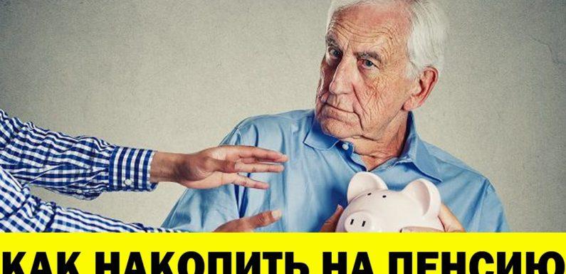 Как обеспечить себе пенсию и накопить на нее тем, кто получает 20-60 тыс. рублей в месяц?