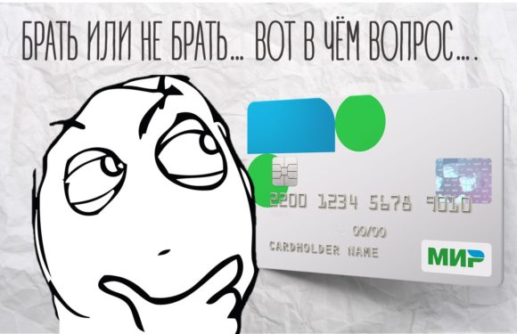 Теперь обслуживание карты «МИР» стоит 750 рублей