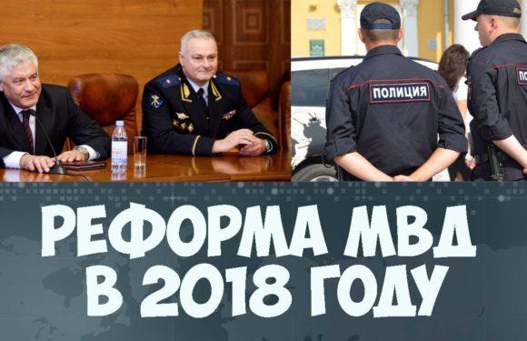 Реформа МВД — полиции 2018. Сокращения, зарплаты, пенсии, жилье