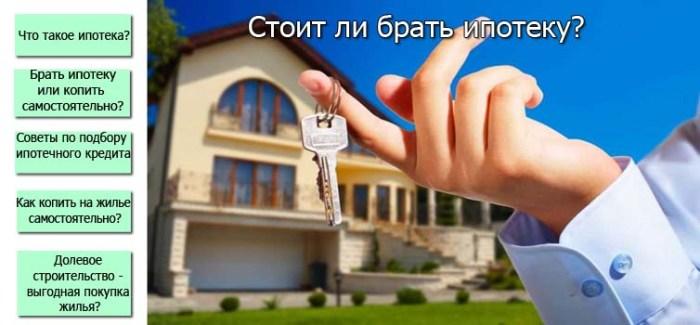 Заплатить первый взнос по ипотеке потребительским кредитом стало нормой