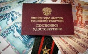 О повышении военных пенсий и отмене понижающего коэффициента
