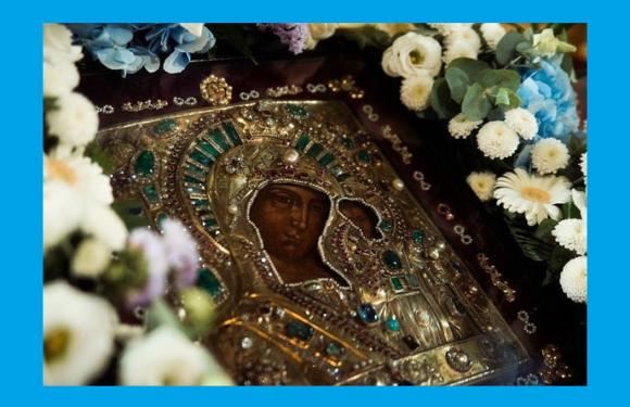 21 июля отмечается День Казанской иконы Божией Матери.