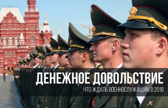 Денежное довольствие военнослужащим 2018. Итоги и перспективы повышения