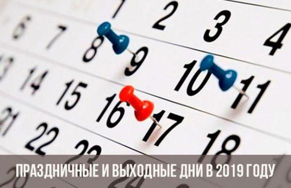 Минтруд опубликовал выходные и праздники в 2019 году. Когда отдыхаем?