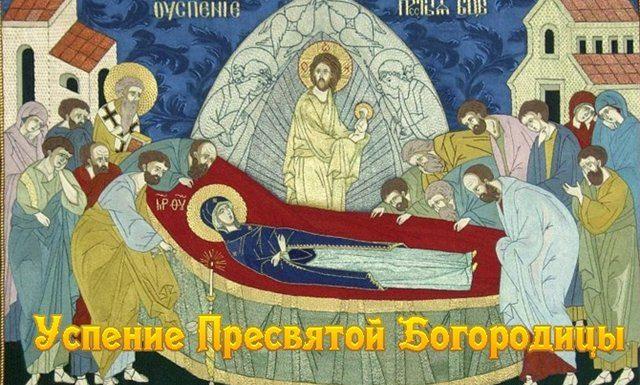 Что можно и что нельзя делать сегодня в впраздник Успения Богородицы