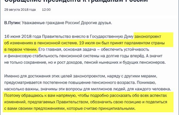 Новая таблица выхода на пенсию после изменений Путина