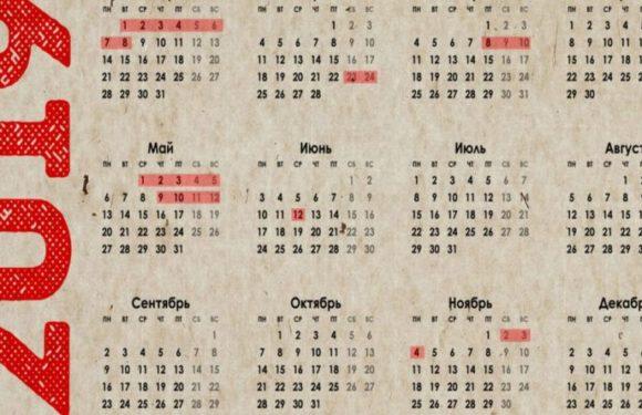 Когда отдыхаем в 2019 году. Календарь праздников и выходных