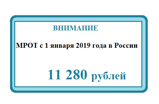 МРОТ с 1 января 2019-11280 рублей, увеличивается на 2,9% в 2020 году и на 2% в 2021 году