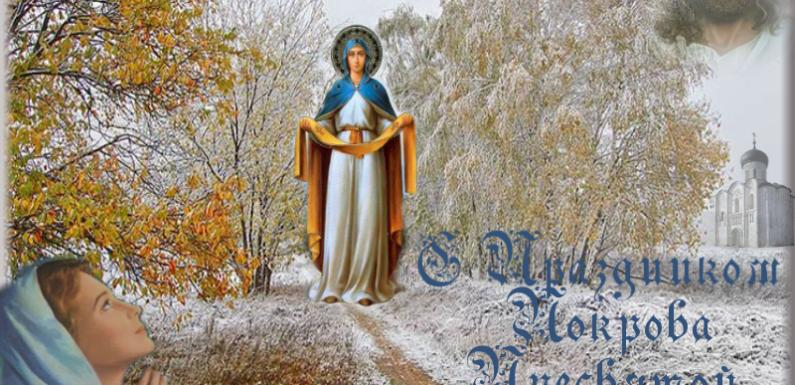 Сегодня праздник Покров Пресвятой Богородицы. Смысл, приметы на Покров день, история и традиции
