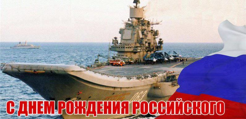 Сегодня 30 октября праздник-День основания ВМФ России. История, традиции, поздравления