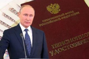 Пенсионная реформа подписана Путиным