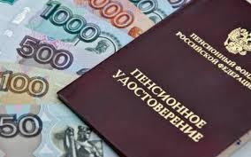 Прибавка пенсионерам с 1 января 2019 года. Размер повышенных пенсий в рублях
