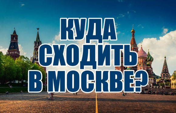 Куда пойти в Москве погулять сегодня, бесплатно, с детьми. Программа мероприятий