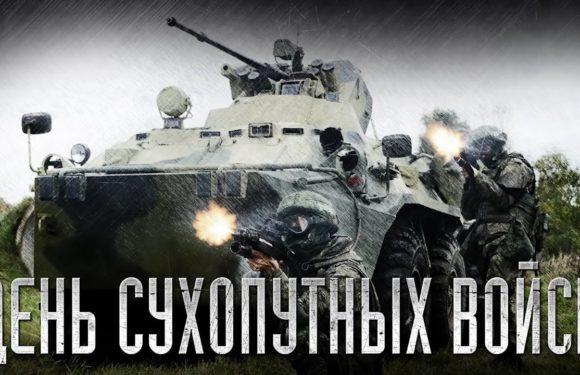 Сегодня 1 октября день Сухопутных войск в России. История, поздравления
